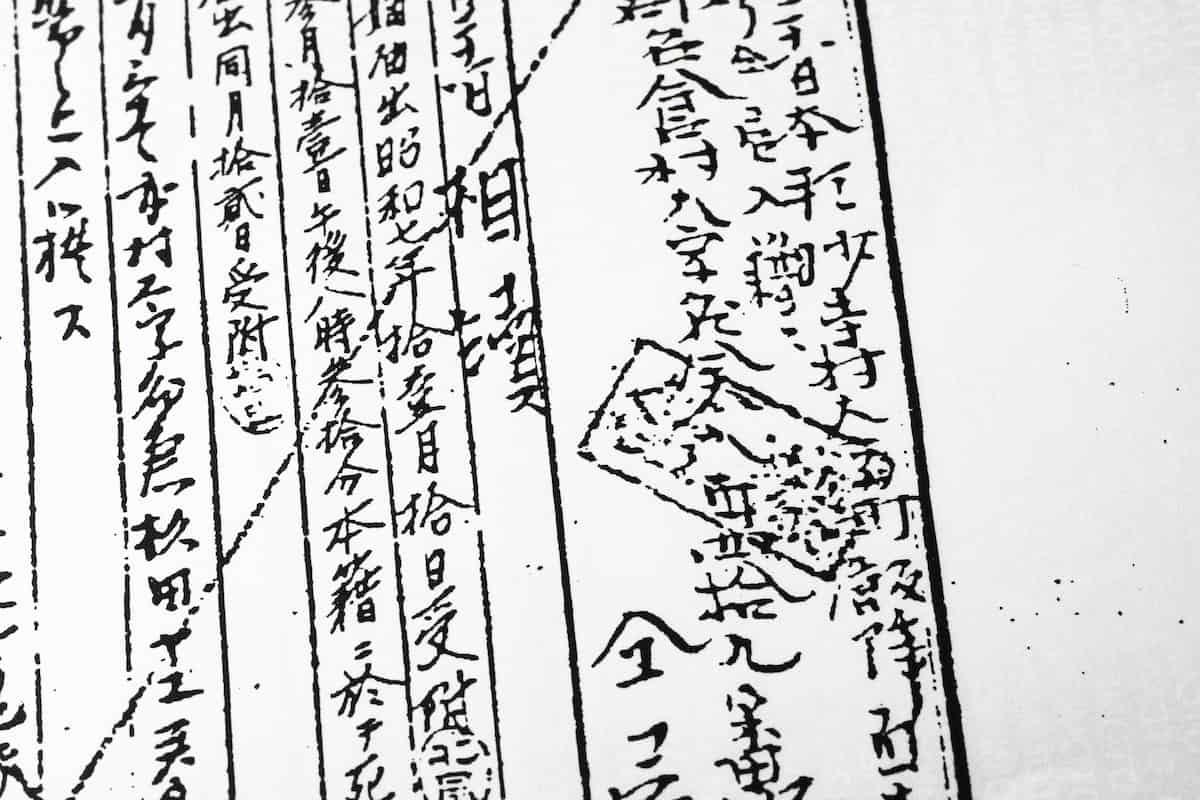 昔の戸籍表